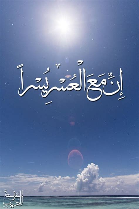 Verily, with every difficulty, there is relief: 94:6 Quran